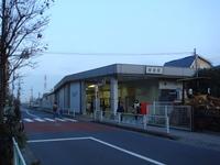 西武多摩川線是政駅