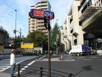 熊野町交差点